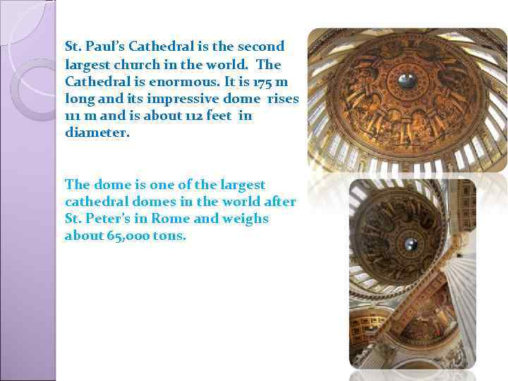 St. Paul's Cathedral is the second largest church in the world. The Cathedral is