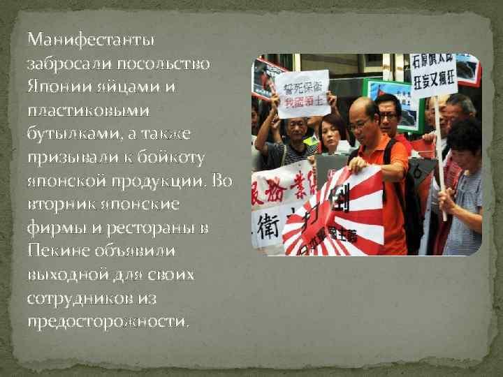 Манифестанты забросали посольство Японии яйцами и пластиковыми бутылками, а также призывали к бойкоту японской