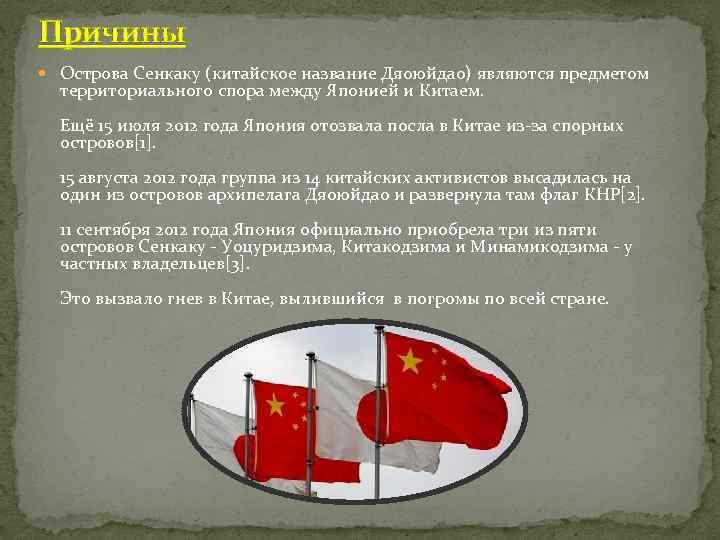 Причины Острова Сенкаку (китайское название Дяоюйдао) являются предметом территориального спора между Японией и Китаем.