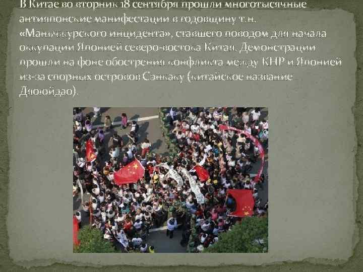 В Китае во вторник 18 сентября прошли многотысячные антияпонские манифестации в годовщину т. н.