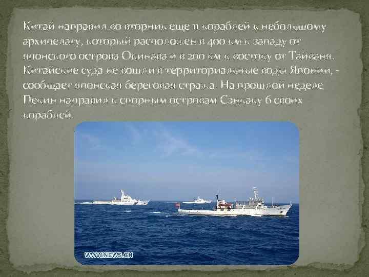 Китай направил во вторник еще 11 кораблей к небольшому архипелагу, который расположен в 400