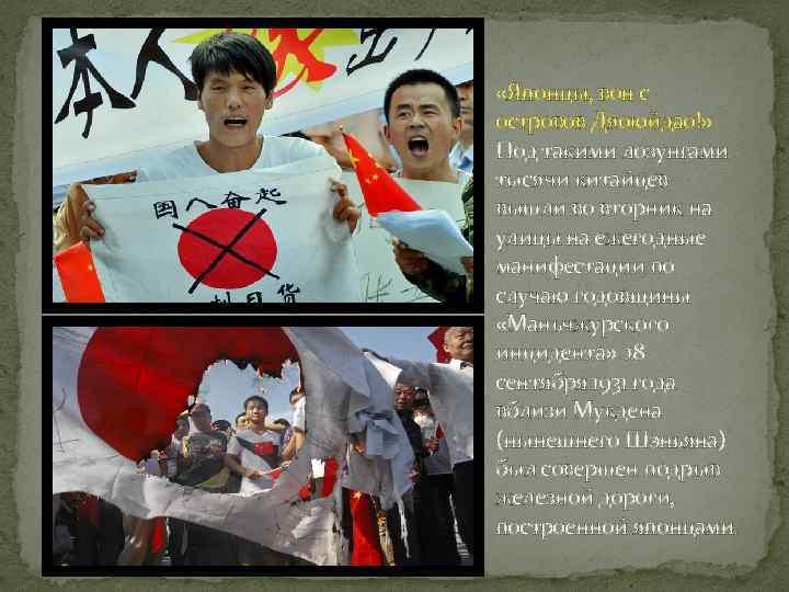 «Японцы, вон с островов Дяоюйдао!» Под такими лозунгами тысячи китайцев вышли во вторник