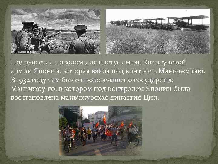 Подрыв стал поводом для наступления Квантунской армии Японии, которая взяла под контроль Маньчжурию. В