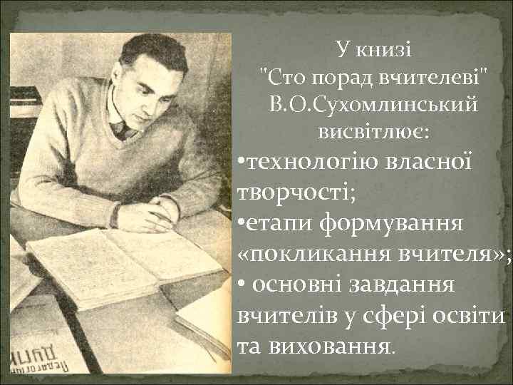 У книзі
