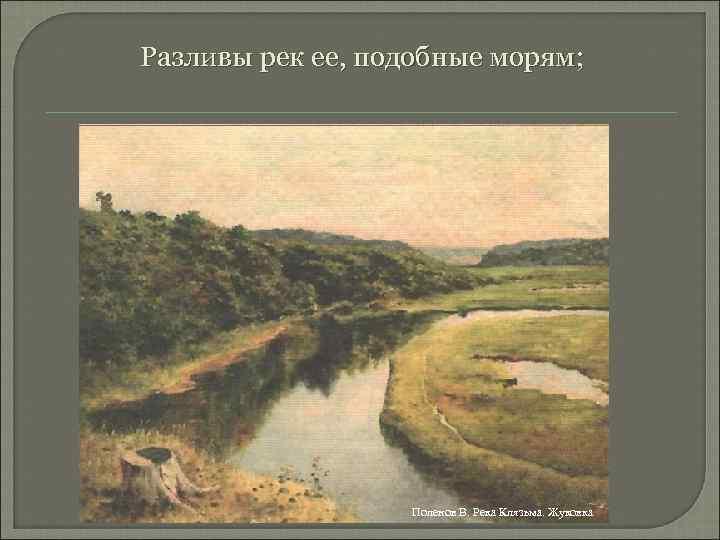 Разливы рек ее, подобные морям; Поленов В. Река Клязьма. Жуковка