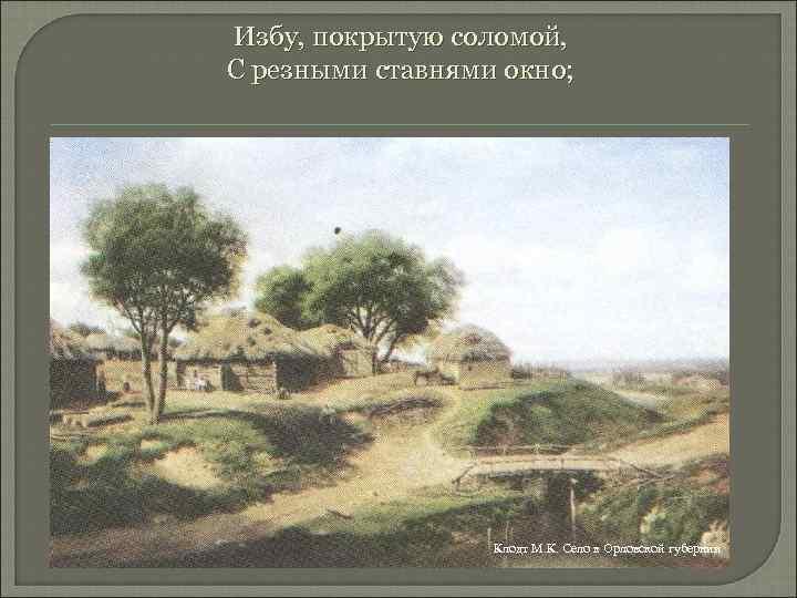 Избу, покрытую соломой, С резными ставнями окно; Клодт М. К. Село в Орловской губернии
