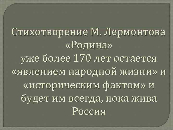 Стихотворение М. Лермонтова «Родина» уже более 170 лет остается «явлением народной жизни» и «историческим