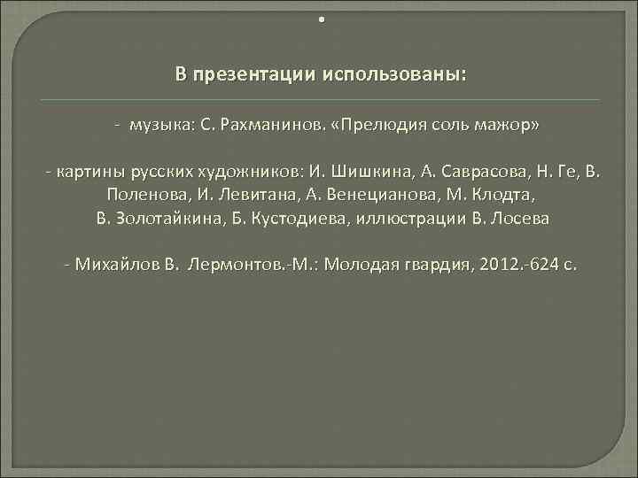 • В презентации использованы: - музыка: С. Рахманинов. «Прелюдия соль мажор» - картины