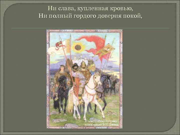 Ни слава, купленная кровью, Ни полный гордого доверия покой, «Слово о полку Игореве» ,