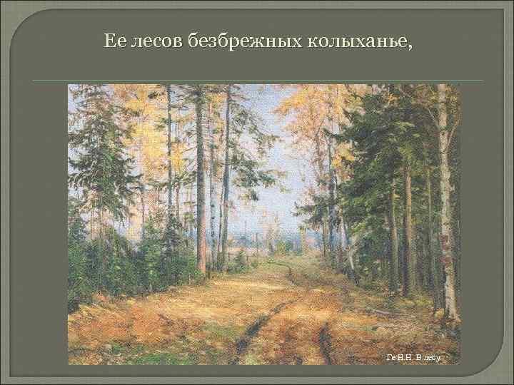 Ее лесов безбрежных колыханье, Ге Н. Н. В лесу