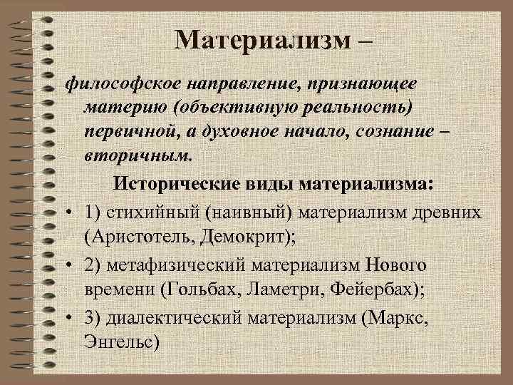 философия матерализи