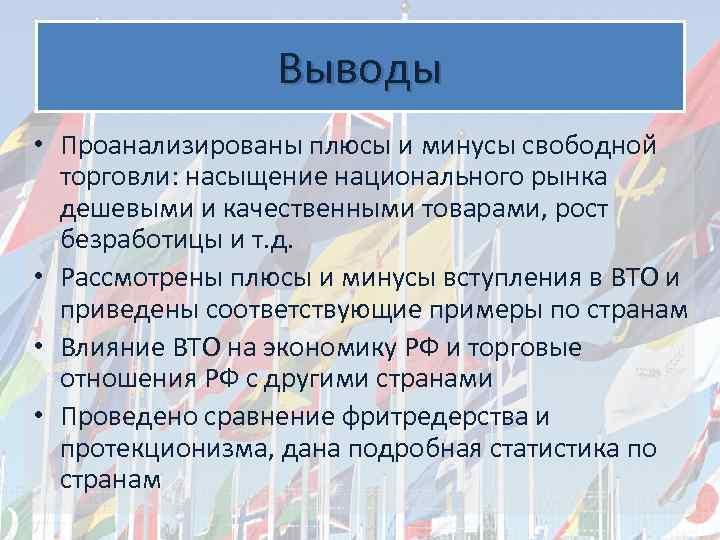 свободная торговля в россии плюсы и минусы