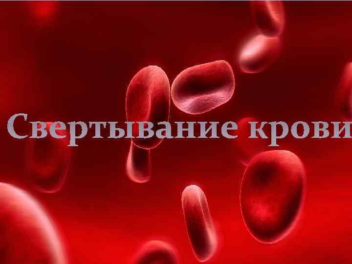Свертывание крови {