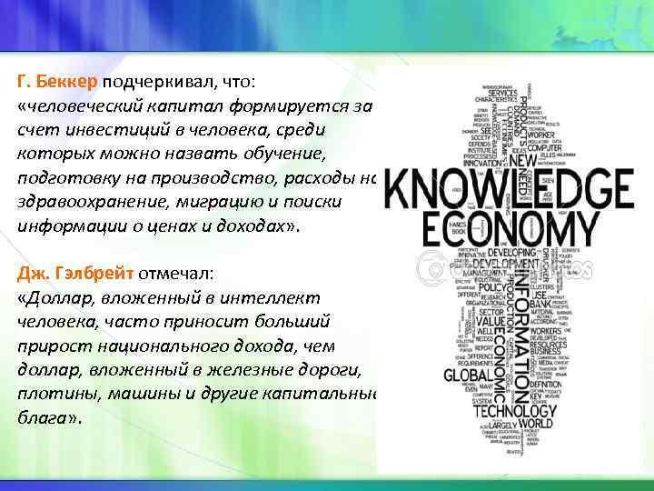Г. Беккер подчеркивал, что: «человеческий капитал формируется за счет инвестиций в человека, среди которых