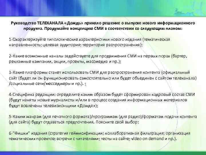 Руководство ТЕЛЕКАНАЛА «Дождь» приняло решение о выпуске нового информационного продукта. Продумайте концепцию СМИ в