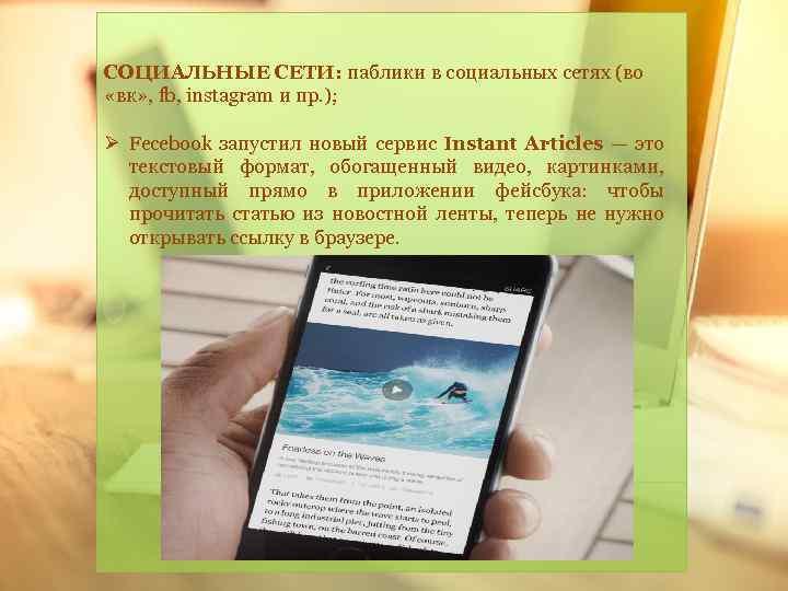СОЦИАЛЬНЫЕ СЕТИ: паблики в социальных сетях (во «вк» , fb, instagram и пр. );