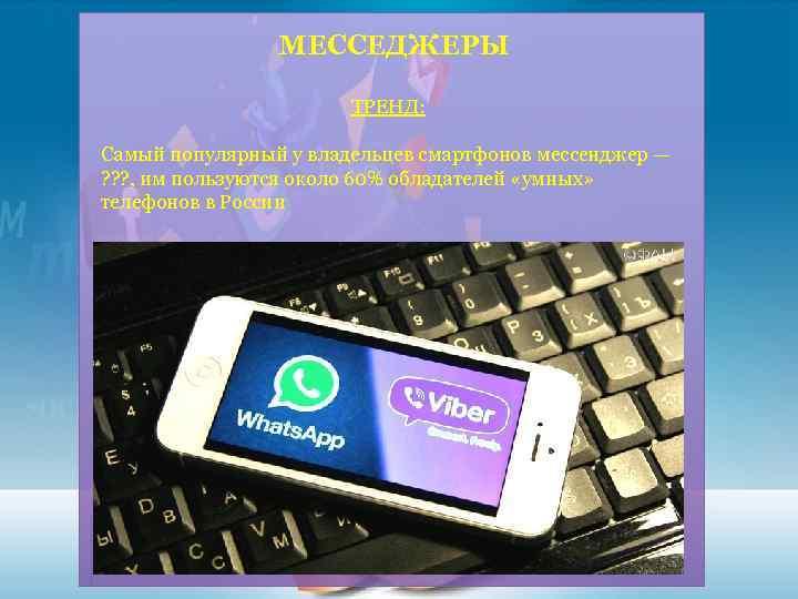 МЕССЕДЖЕРЫ ТРЕНД: Самый популярный у владельцев смартфонов мессенджер — ? ? ? , им