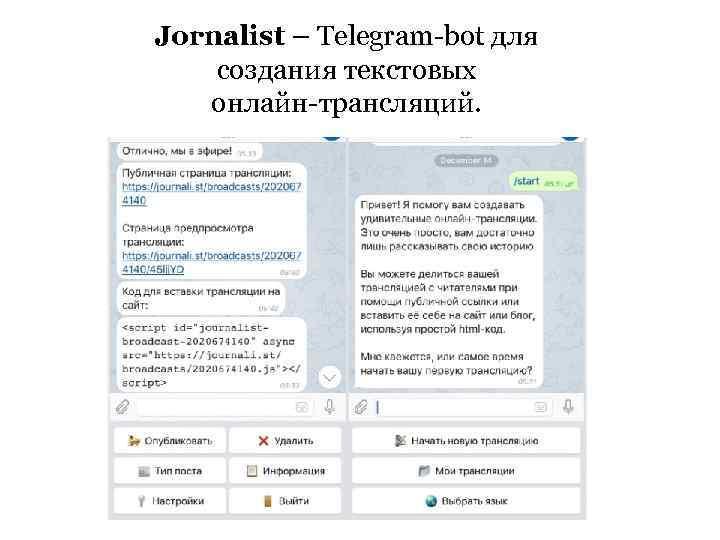 Jornalist – Telegram-bot для создания текстовых онлайн-трансляций.
