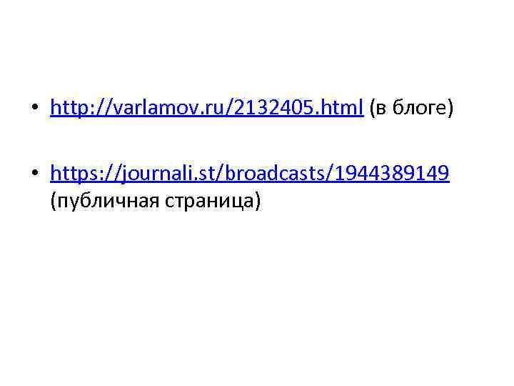 • http: //varlamov. ru/2132405. html (в блоге) • https: //journali. st/broadcasts/1944389149 (публичная страница)
