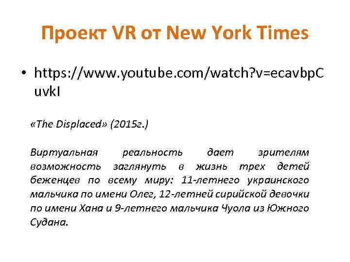 Проект VR от New York Times • https: //www. youtube. com/watch? v=ecavbp. C uvk.
