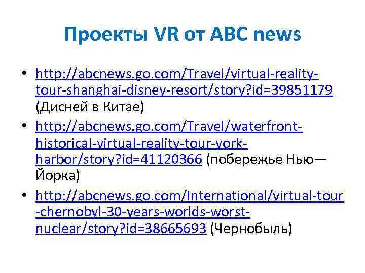 Проекты VR от ABC news • http: //abcnews. go. com/Travel/virtual-realitytour-shanghai-disney-resort/story? id=39851179 (Дисней в Китае)