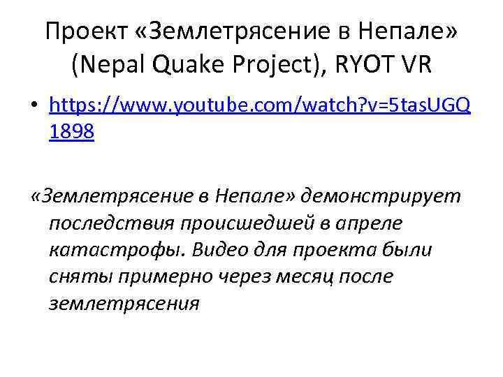 Проект «Землетрясение в Непале» (Nepal Quake Project), RYOT VR • https: //www. youtube. com/watch?