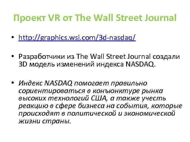 Проект VR от The Wall Street Journal • http: //graphics. wsj. com/3 d-nasdaq/ •