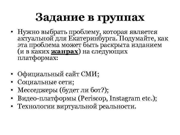 Задание в группах • Нужно выбрать проблему, которая является актуальной для Екатеринбурга. Подумайте, как