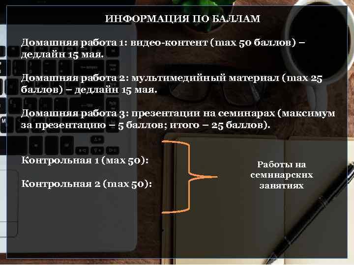 ИНФОРМАЦИЯ ПО БАЛЛАМ Домашняя работа 1: видео-контент (max 50 баллов) – дедлайн 15 мая.