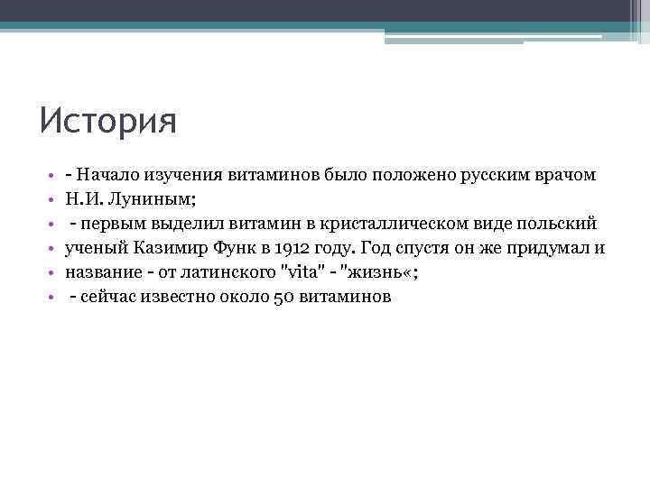 История • • • - Начало изучения витаминов было положено русским врачом Н. И.