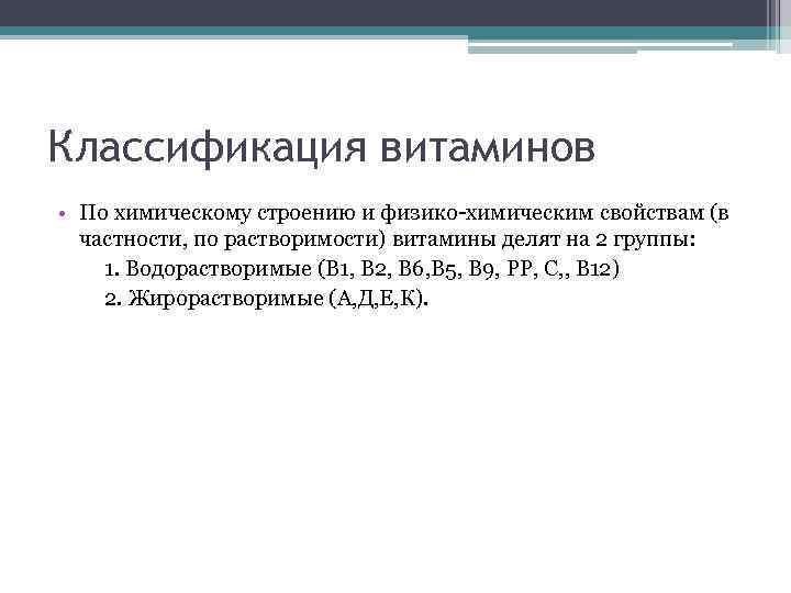 Классификация витаминов • По химическому строению и физико-химическим свойствам (в частности, по растворимости) витамины