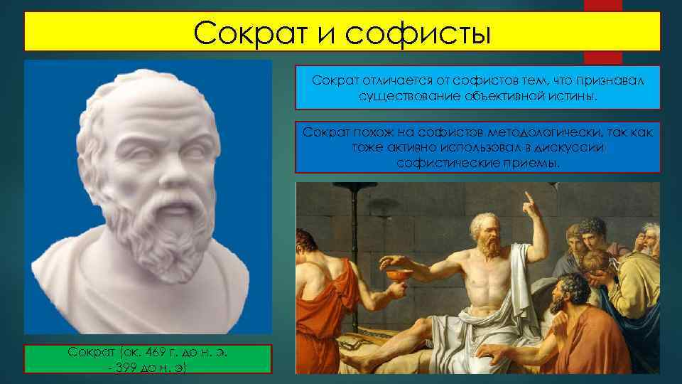 socrates vs sophists Plato v sophists (or, philosophy v in his dialogues using the character of socrates as a means to between plato and the sophists as the difference.
