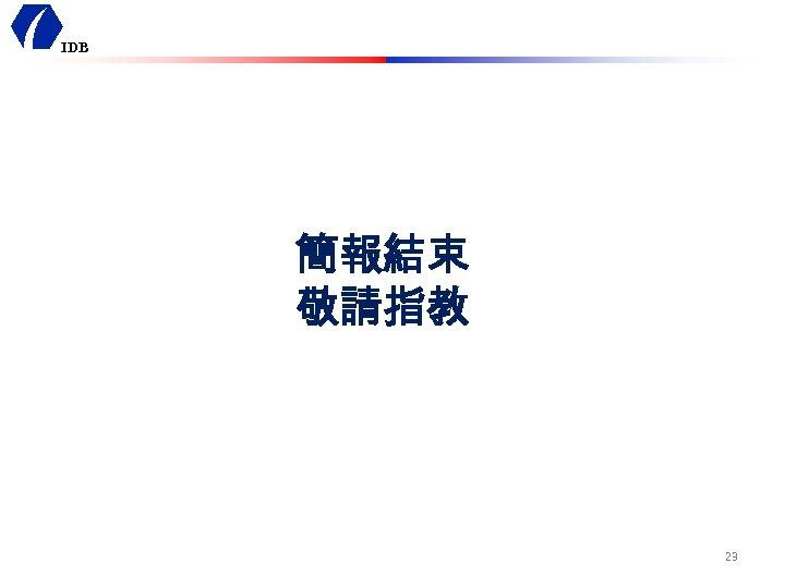 IDB 簡報結束 敬請指教 23