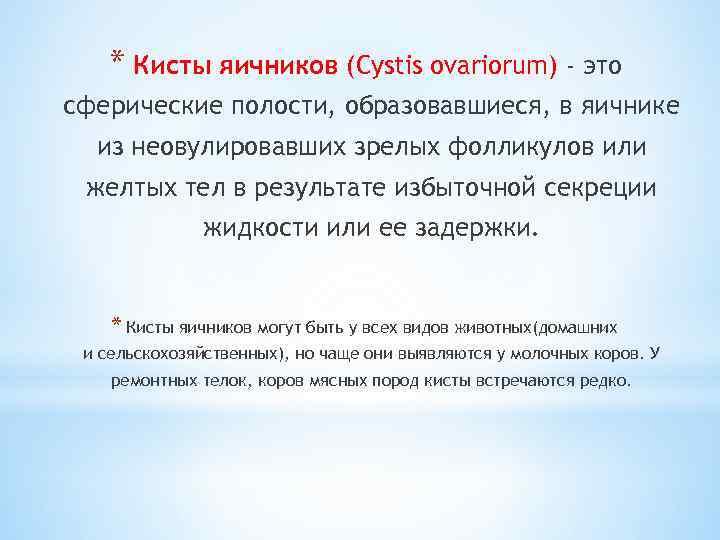 * Кисты яичников (Cystis ovariorum) - это сферические полости, образовавшиеся, в яичнике из неовулировавших