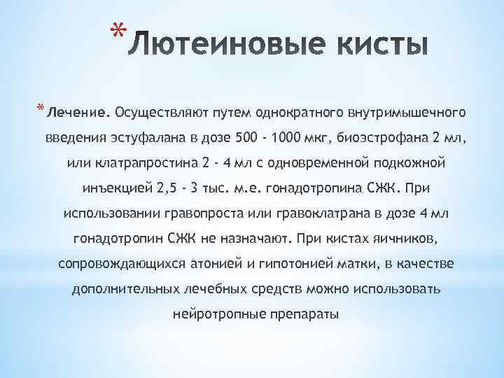 * * Лечение. Осуществляют путем однократного внутримышечного введения эстуфалана в дозе 500 - 1000