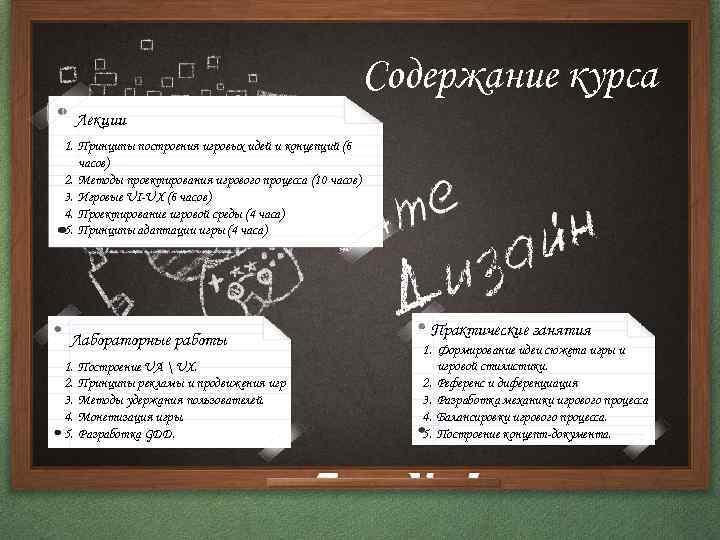 Содержание курса Лекции 1. Принципы построения игровых идей и концепций (6 часов) 2. Методы