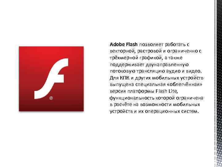 Adobe Flash позволяет работать с векторной, растровой и ограниченно с трёхмерной графикой, а также
