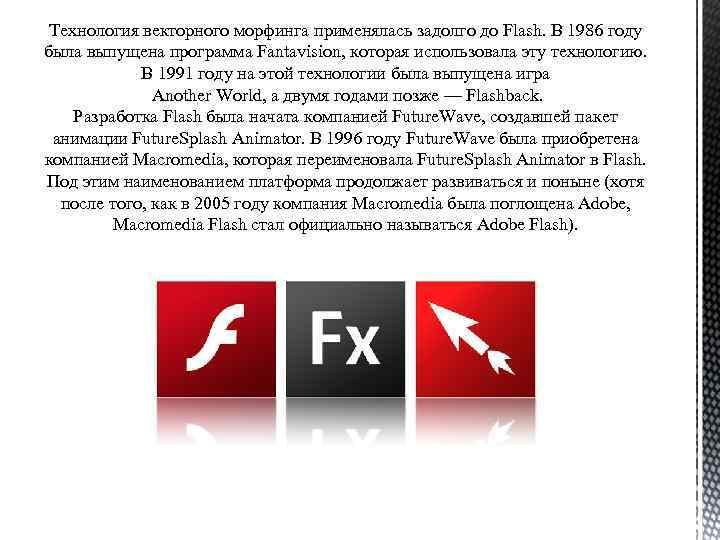 Технология векторного морфинга применялась задолго до Flash. В 1986 году была выпущена программа Fantavision,