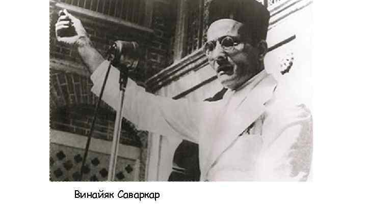 Винайяк Саваркар