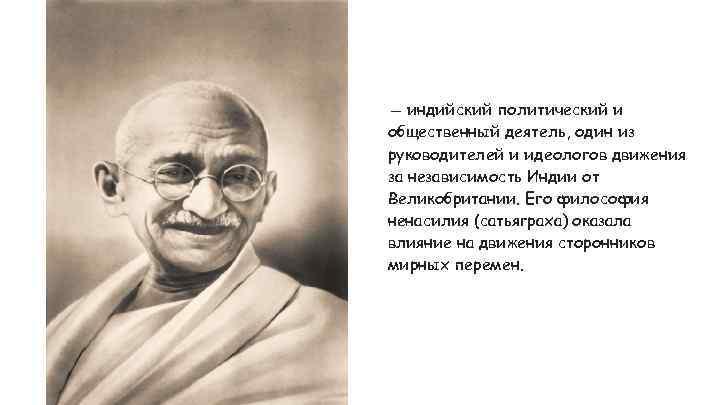 индийский политический и общественный деятель, один из руководителей и идеологов движения за независимость Индии