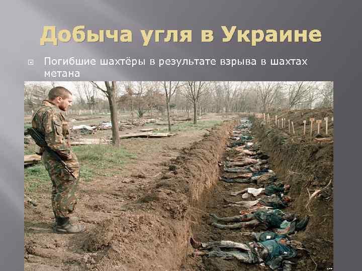 Добыча угля в Украине Погибшие шахтёры в результате взрыва в шахтах метана