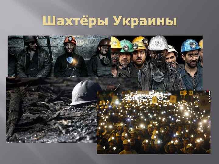 Шахтёры Украины