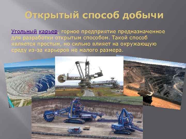Открытый способ добычи Угольный карьер, горное предприятие предназначенное для разработки открытым способом. Такой способ