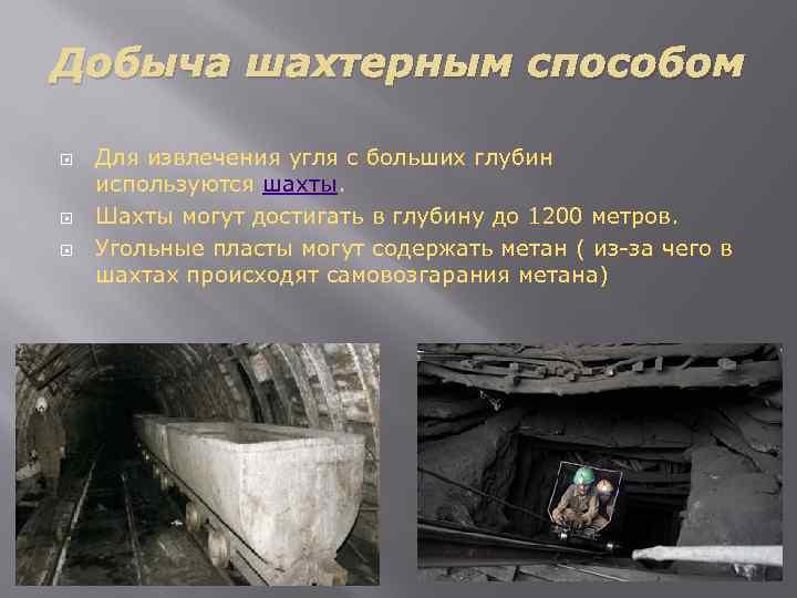 Добыча шахтерным способом Для извлечения угля с больших глубин используются шахты. Шахты могут достигать