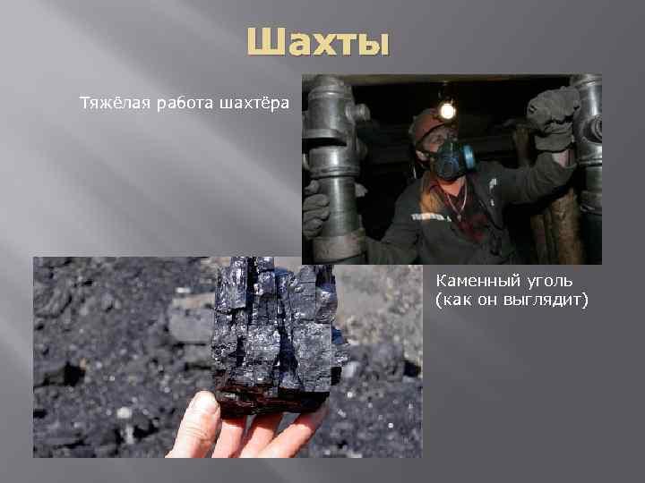Шахты Тяжёлая работа шахтёра Каменный уголь (как он выглядит)