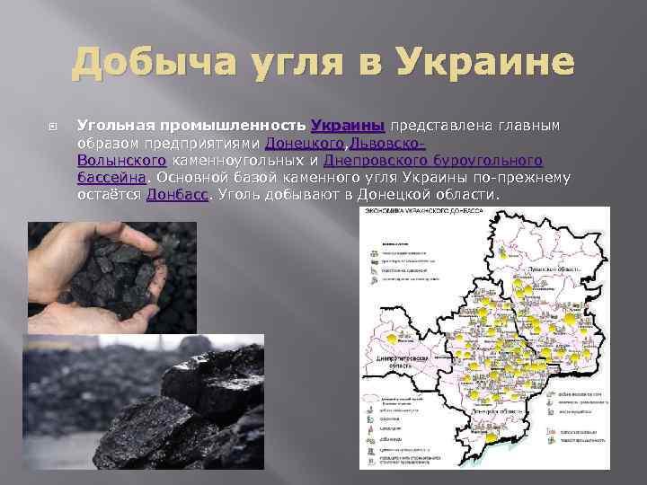 Добыча угля в Украине Угольная промышленность Украины представлена главным образом предприятиями Донецкого, Львовско. Волынского