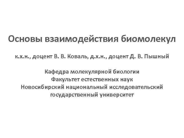 Основы взаимодействия биомолекул к. х. н. , доцент В. В. Коваль, д. х. н.