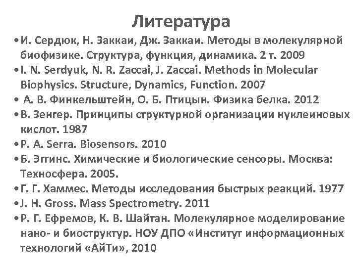 Литература • И. Сердюк, Н. Заккаи, Дж. Заккаи. Методы в молекулярной биофизике. Структура, функция,