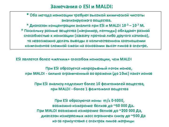 Замечания о ESI и MALDI: * Оба метода ионизации требуют высокой химической чистоты анализируемого