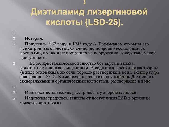 Диэтиламид лизергиновой кислоты (LSD-25). История: Получен в 1938 году, в 1943 году А.
